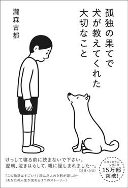 孤独の果てで犬が教えてくれた大切なこと-電子書籍
