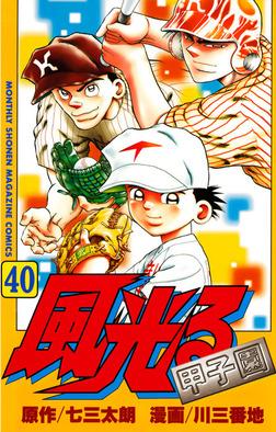 風光る(40)-電子書籍
