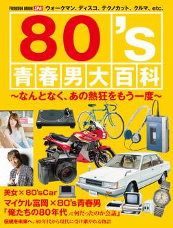 80's青春男大百科-電子書籍