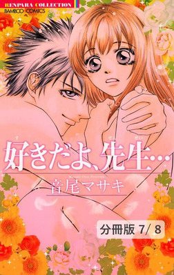 愛しのベイベ(ハート) 1 好きだよ、先生…【分冊版7/8】-電子書籍