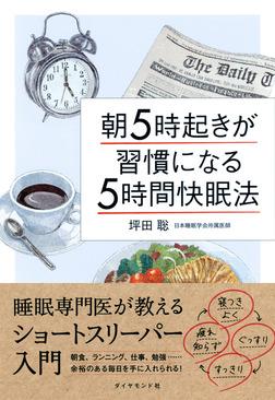 朝5時起きが習慣になる「5時間快眠法」-電子書籍