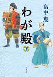 わが殿(文春e-Books)
