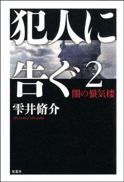 犯人に告ぐ : 2 闇の蜃気楼-電子書籍