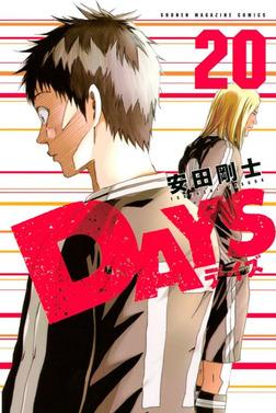 DAYS(20)-電子書籍