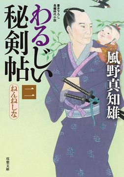わるじい秘剣帖 : 2 ねんねしな-電子書籍