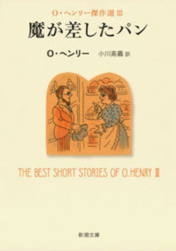 魔が差したパン―O・ヘンリー傑作選III―-電子書籍