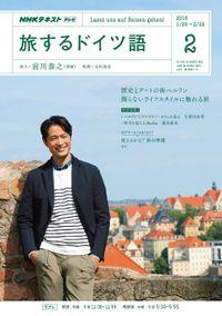 NHKテレビ 旅するドイツ語 2018年2月号