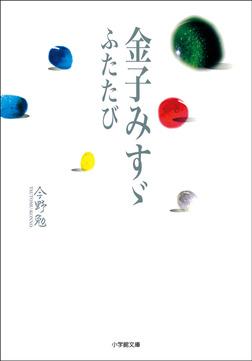 金子みすゞ ふたたび-電子書籍
