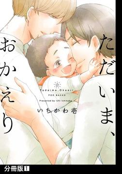 ただいま、おかえり【分冊版】(1)-電子書籍