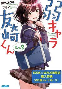 【期間限定購入特典】『弱キャラ友崎くん Lv.8』BOOK☆WALKER限定 SNS風ショートストーリー