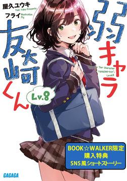 【期間限定購入特典】『弱キャラ友崎くん Lv.8』BOOK☆WALKER限定 SNS風ショートストーリー-電子書籍