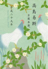 高島易断吉運本暦 平成二十九年(特装版)