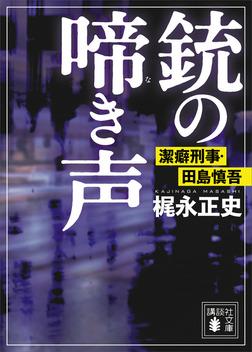 銃の啼き声 潔癖刑事・田島慎吾-電子書籍