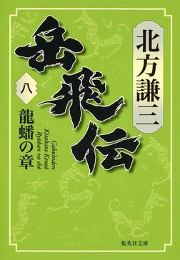 岳飛伝 八 龍蟠の章-電子書籍