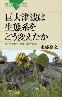 巨大津波は生態系をどう変えたか 生きものたちの東日本大震災(ブルーバックス)