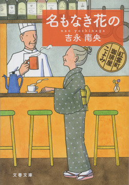 名もなき花の 紅雲町珈琲屋こよみ-電子書籍