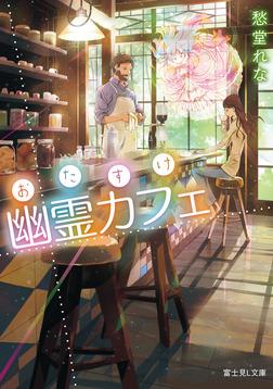おたすけ幽霊カフェ-電子書籍