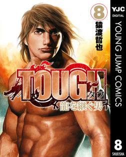 TOUGH 龍を継ぐ男 8-電子書籍