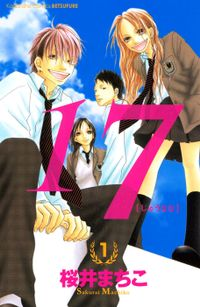 17[じゅうなな](1)