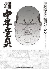 漫画ルポ 中年童貞シリーズ
