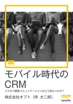 モバイル時代のCRM(MarkeZine Digital First) スマホで顧客コミュニケーションはどう変わったか?-電子書籍