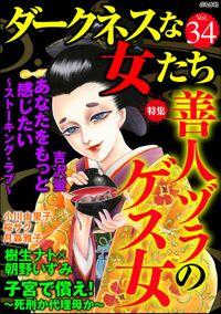 ダークネスな女たち善人ヅラのゲス女 Vol.34