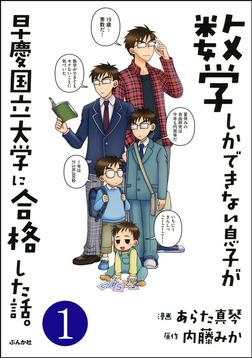 数学しかできない息子が早慶国立大学に合格した話。(分冊版) 【第1話】-電子書籍