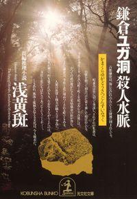 鎌倉・ユガ洞 殺人水脈