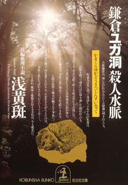 鎌倉・ユガ洞 殺人水脈-電子書籍