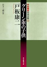 中村雅楽探偵全集(創元推理文庫)