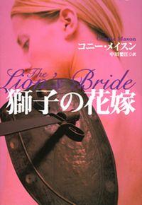 獅子の花嫁