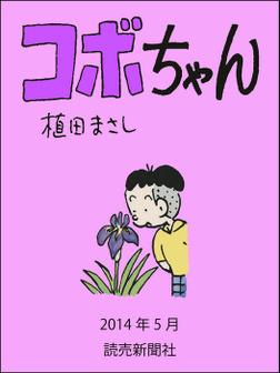 コボちゃん 2014年5月-電子書籍