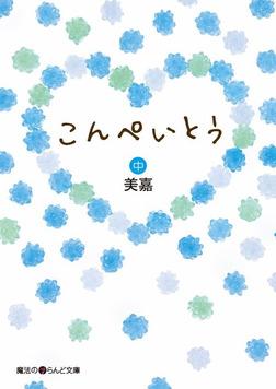 こんぺいとう[中]-電子書籍