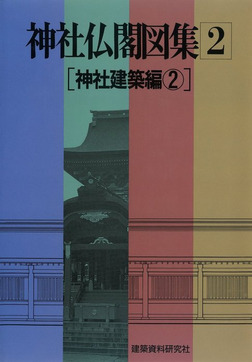神社仏閣図集(2) [神社建築編2]-電子書籍