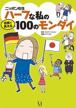ニッポン在住ハーフな私の切実で笑える100のモンダイ-電子書籍