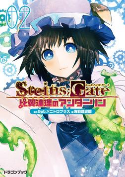 STEINS;GATE‐シュタインズゲート‐ 比翼連理のアンダーリン2-電子書籍