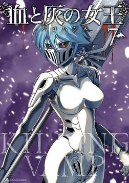 血と灰の女王(7)-電子書籍