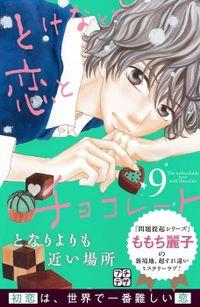 とけない恋とチョコレート プチデザ(9)