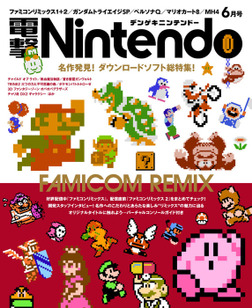 電撃Nintendo 2014年6月号-電子書籍