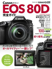 キヤノン EOS 80D 完全ガイド
