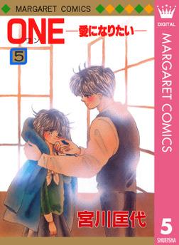 ONE─愛になりたい─ 5-電子書籍