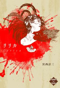 リリカ 抒情(エンペラーズコミックス)