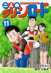 石井さだよしゴルフ漫画シリーズ 二人のグリーンロード 11巻