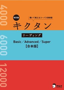 [音声DL付]改訂版 キクタン リーディング Basic/Advanced/Super 合本版~センター試験から難関大学入試までの語彙力を読んで・聞いて身に付ける-電子書籍