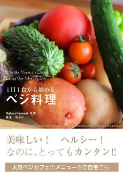 1日1食から始める ベジ料理-電子書籍