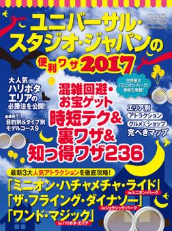 ユニバーサル・スタジオ・ジャパンの便利ワザ2017-電子書籍