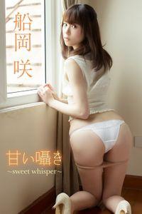 船岡咲 甘い囁き~sweet whisper~