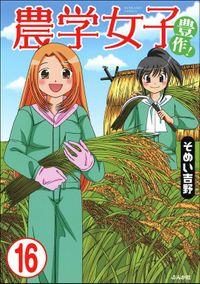 農学女子(分冊版) 【第16話】