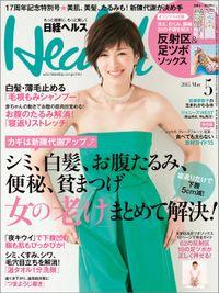日経ヘルス 2015年 05月号 [雑誌]