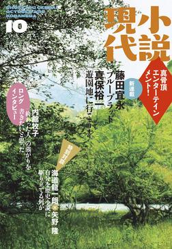 小説現代 2015年10月号-電子書籍
